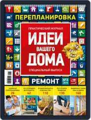 Идеи Вашего Дома Специальный выпуск (Digital) Subscription September 1st, 2016 Issue