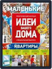 Идеи Вашего Дома Специальный выпуск (Digital) Subscription June 1st, 2016 Issue