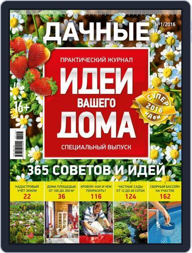 Идеи Вашего Дома Специальный выпуск March 1st, 2016 Digital Back Issue Cover