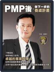 Pm Magazine Series 專案經理叢書 (Digital) Subscription January 8th, 2014 Issue