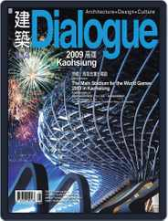 Architecture Dialogue 建築 (Digital) Subscription May 1st, 2009 Issue
