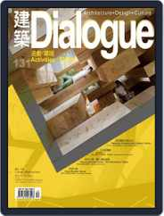 Architecture Dialogue 建築 (Digital) Subscription March 11th, 2009 Issue