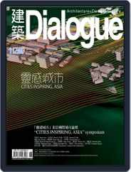 Architecture Dialogue 建築 (Digital) Subscription February 25th, 2009 Issue