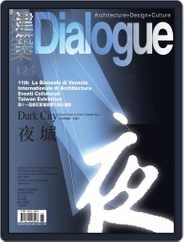 Architecture Dialogue 建築 (Digital) Subscription September 10th, 2008 Issue