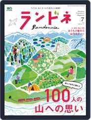 ランドネ (Digital) Subscription May 23rd, 2020 Issue