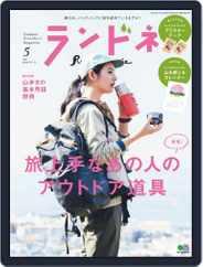 ランドネ (Digital) Subscription March 23rd, 2020 Issue