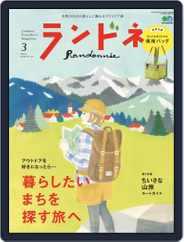 ランドネ (Digital) Subscription January 23rd, 2020 Issue
