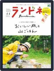 ランドネ (Digital) Subscription September 26th, 2019 Issue