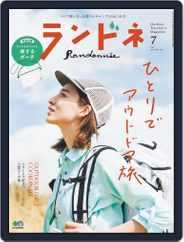 ランドネ (Digital) Subscription May 28th, 2019 Issue