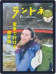 ランドネ (Digital) Subscription January 28th, 2019 Issue
