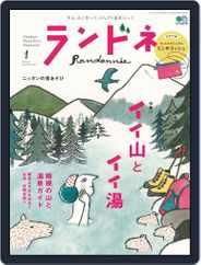ランドネ (Digital) Subscription November 27th, 2018 Issue