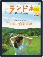ランドネ (Digital) Subscription July 26th, 2018 Issue