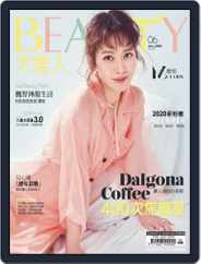 Elegant Beauty 大美人 (Digital) Subscription June 5th, 2020 Issue