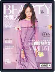 Elegant Beauty 大美人 (Digital) Subscription April 7th, 2020 Issue