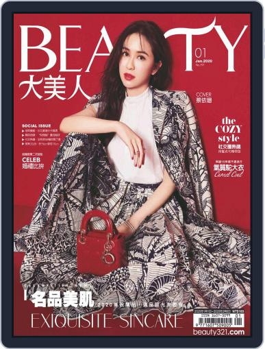 Elegant Beauty 大美人 (Digital) January 8th, 2020 Issue Cover