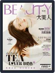 Elegant Beauty 大美人 (Digital) Subscription November 6th, 2019 Issue