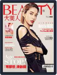 Elegant Beauty 大美人 (Digital) Subscription October 7th, 2019 Issue