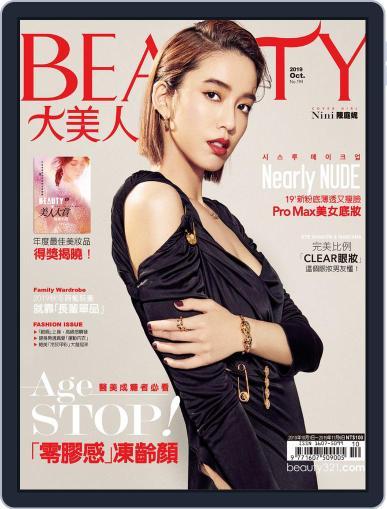 Elegant Beauty 大美人 (Digital) October 7th, 2019 Issue Cover