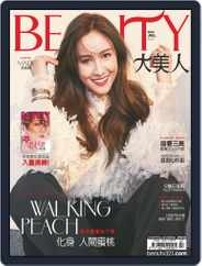 Elegant Beauty 大美人 (Digital) Subscription July 8th, 2019 Issue