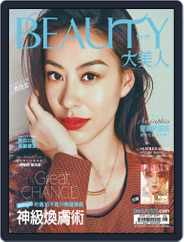 Elegant Beauty 大美人 (Digital) Subscription June 5th, 2019 Issue