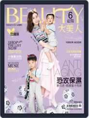 Elegant Beauty 大美人 (Digital) Subscription June 7th, 2018 Issue