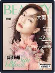 Elegant Beauty 大美人 (Digital) Subscription May 10th, 2018 Issue