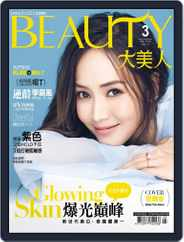 Elegant Beauty 大美人 (Digital) Subscription March 7th, 2018 Issue