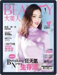 Elegant Beauty 大美人 (Digital) Subscription January 4th, 2018 Issue
