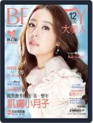 Elegant Beauty 大美人 (Digital) Subscription December 7th, 2017 Issue