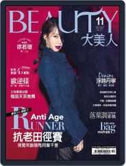 Elegant Beauty 大美人 (Digital) Subscription November 8th, 2017 Issue