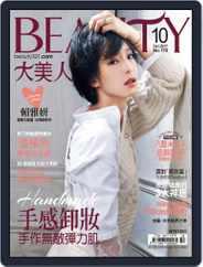 Elegant Beauty 大美人 (Digital) Subscription October 3rd, 2017 Issue