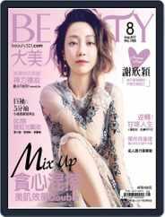 Elegant Beauty 大美人 (Digital) Subscription August 4th, 2017 Issue