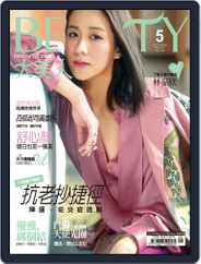 Elegant Beauty 大美人 (Digital) Subscription June 8th, 2017 Issue