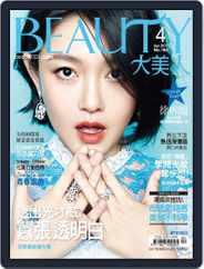 Elegant Beauty 大美人 (Digital) Subscription April 23rd, 2017 Issue