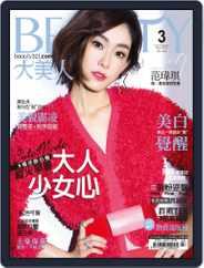 Elegant Beauty 大美人 (Digital) Subscription April 1st, 2017 Issue