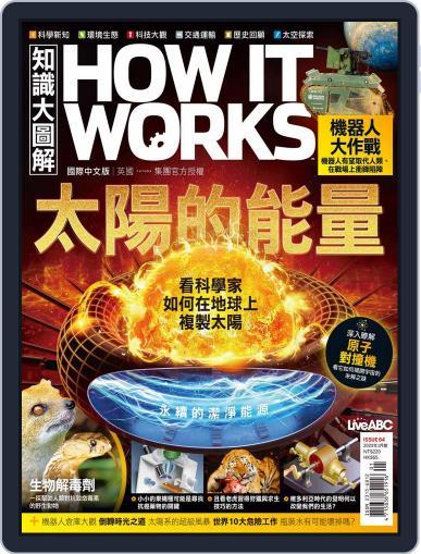 HOW IT WORKS 知識大圖解國際中文版 (Digital) December 31st, 2020 Issue Cover