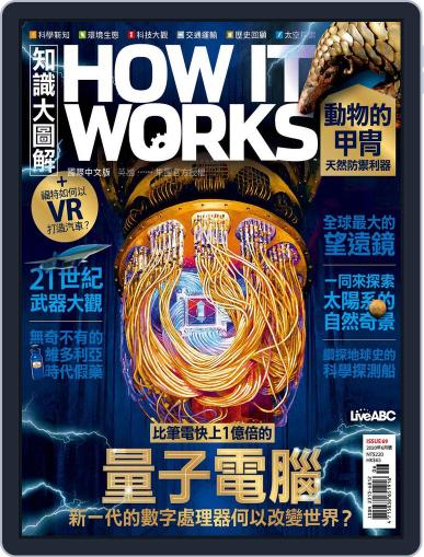 HOW IT WORKS 知識大圖解國際中文版 (Digital) May 29th, 2020 Issue Cover