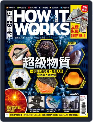 HOW IT WORKS 知識大圖解國際中文版 (Digital) April 30th, 2020 Issue Cover