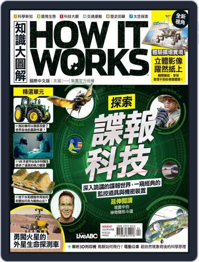 HOW IT WORKS 知識大圖解國際中文版 (Digital) March 31st, 2020 Issue Cover