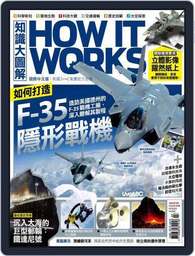 HOW IT WORKS 知識大圖解國際中文版 (Digital) February 27th, 2020 Issue Cover