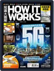 HOW IT WORKS 知識大圖解國際中文版 (Digital) Subscription January 31st, 2020 Issue