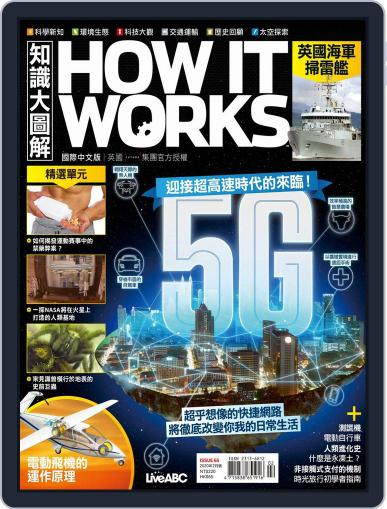 HOW IT WORKS 知識大圖解國際中文版 (Digital) January 31st, 2020 Issue Cover