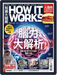 HOW IT WORKS 知識大圖解國際中文版 (Digital) Subscription November 29th, 2019 Issue
