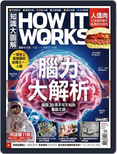 HOW IT WORKS 知識大圖解國際中文版 (Digital) November 29th, 2019 Issue Cover