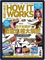 HOW IT WORKS 知識大圖解國際中文版 (Digital) Subscription November 1st, 2019 Issue