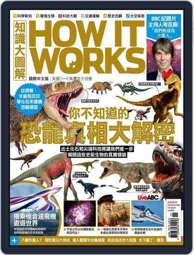 HOW IT WORKS 知識大圖解國際中文版 (Digital) November 1st, 2019 Issue Cover