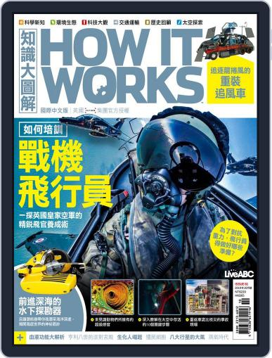 HOW IT WORKS 知識大圖解國際中文版 (Digital) September 30th, 2019 Issue Cover