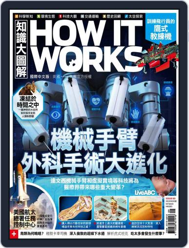 HOW IT WORKS 知識大圖解國際中文版 (Digital) August 30th, 2019 Issue Cover