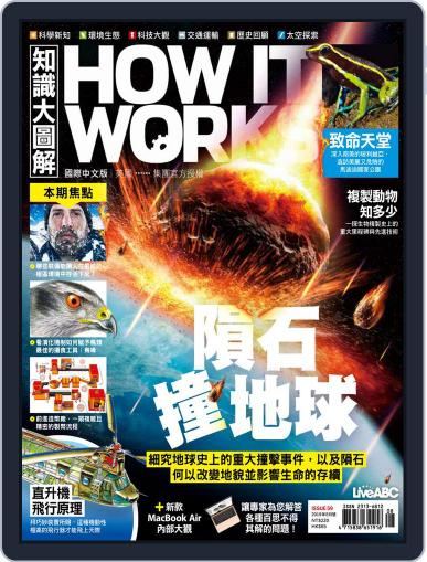 HOW IT WORKS 知識大圖解國際中文版 (Digital) August 1st, 2019 Issue Cover