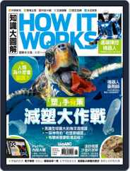 HOW IT WORKS 知識大圖解國際中文版 (Digital) Subscription May 31st, 2019 Issue